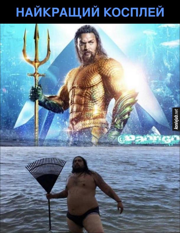 Найкращий косплей Аквамен. Гладкий довговолосий чоловік стоїть у воді з садовими граблями в руці