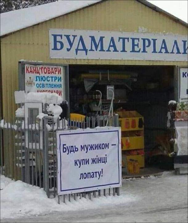 """Смішний рекламний слоган. Біля магазину будматеріалів висить табличка: """"Будь мужиком - купи жінці лопату"""""""