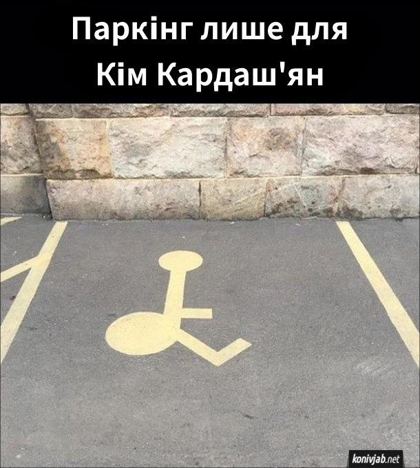 Мем Кім Кардашян. На асфальті паркінгу намагалися намалювати людину на візку, а вийшло ніби людина з великою дупою. Паркінг лише для Кім Кардаш'ян
