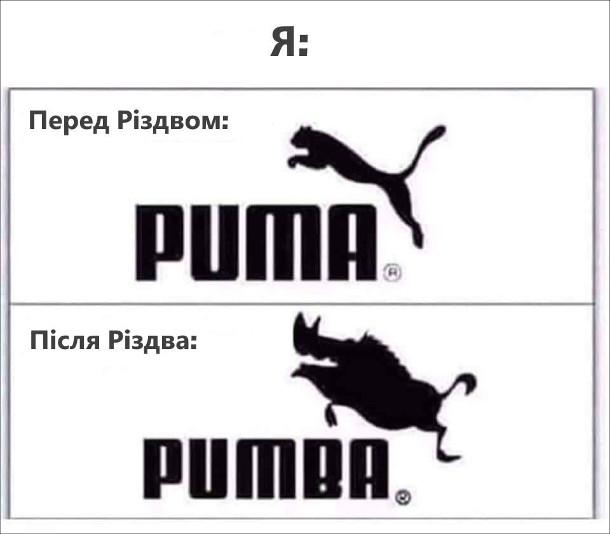 """Прикол Вага після Різдва. Я перед різдвом: Ніби пантера з логотипу PUMA. Я після різдва: логотип PUMBA з кабаном Пумбою з мультику """"Король Лев"""""""