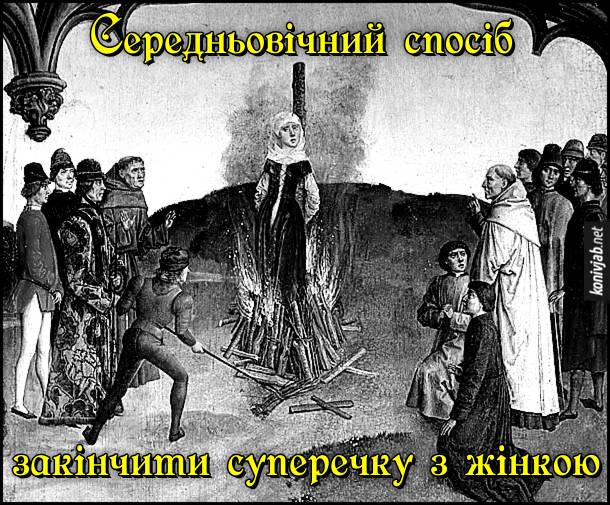 Жарт про спалення відьм. Середньовічний спосіб закінчити суперечку з жінкою
