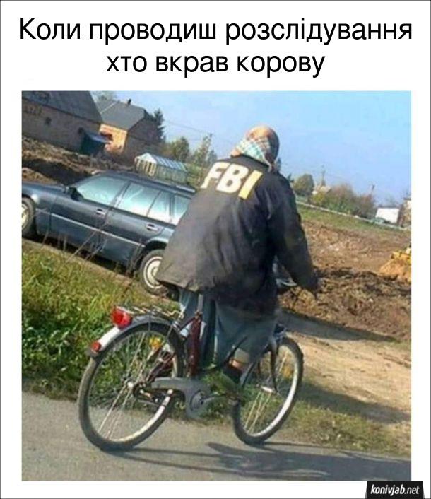 Фото прикол Село. Бабця їде на велосипеді в куртці з надписом FBI. Коли проводиш розслідування хто вкрав корову