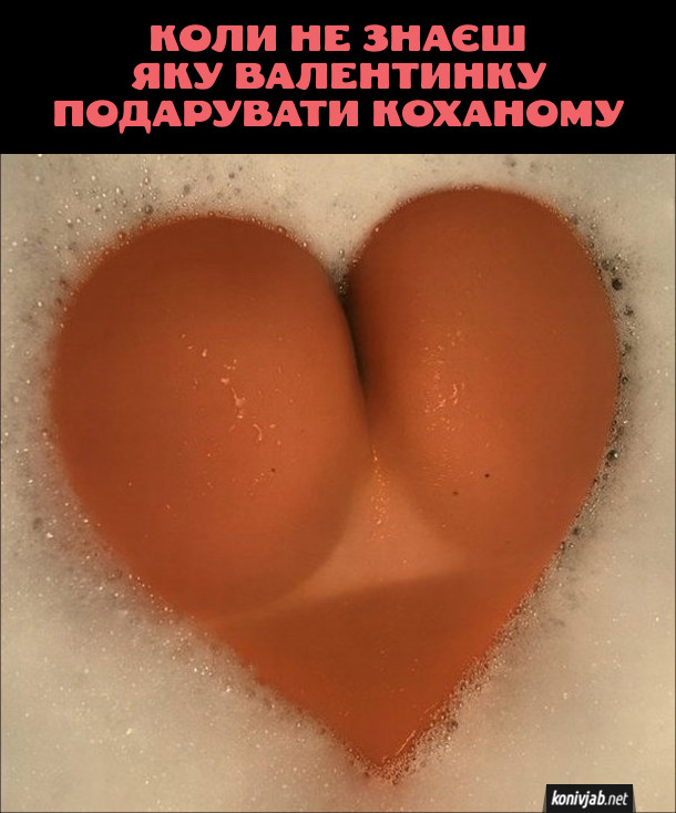 Пікантна валентинка. Коли не знаєш яку валентинку подарувати коханому. Сіднички виглядають з води з піною, неначе сердечко
