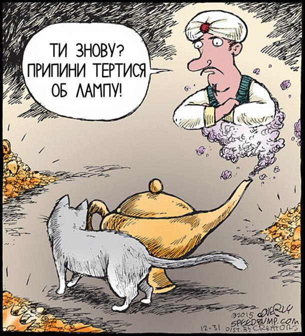 Смішний малюнок про джина і кота. Кіт почав тертися об лампу і з неї вилетів джин. Джин: - Ти знову? Припини тертися об лампу!