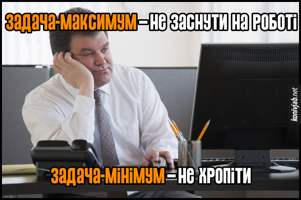 Мем про офіс. Задача-максимум - не заснути на роботі. Задача-мінімум - не хропіти