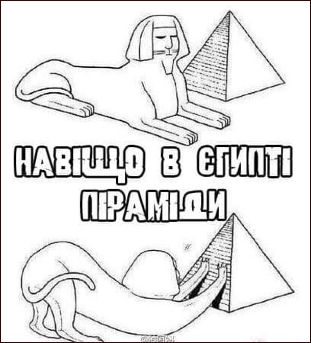 Смішний малюнок Сфінкс і піраміди. Навіщо в Єгипті піраміди. Сфінкс сидить біля піраміди, а потім почав точити об неї свої кігті, як кіт