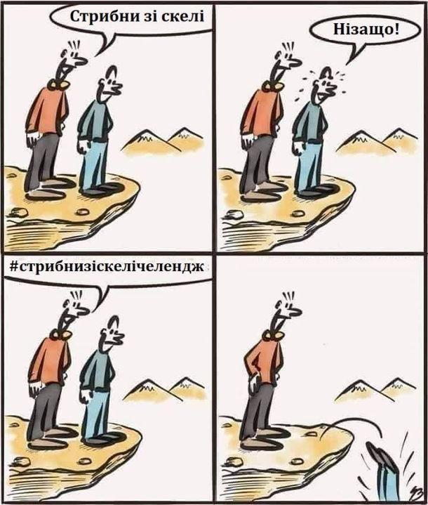Комікс маніпуляції в соцмережах. Стоять двоє чоловіків на краю скелі. Перший: - Стрибни зі скелі. Другий: - Нізащо! Перший: #стрибнизіскелічелендж