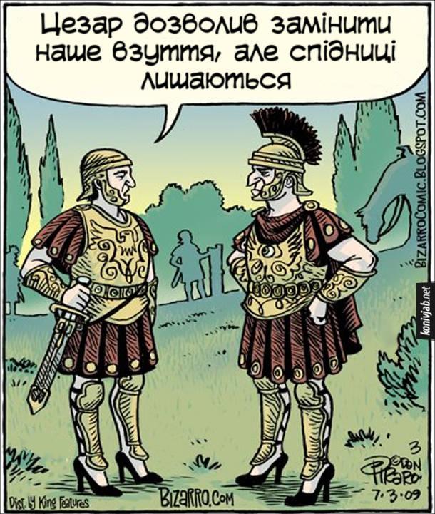 Смішний малюнок Римські легіонери в одностроях і туфлях на підборах, розмовляють: - Цезар дозволив замінити наше взуття, але спідниці лишаються