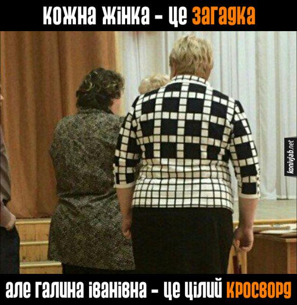 Смішний одяг. Кожна жінка - це загадка. Але галина іванівна - це цілий кросворд. Жінка в картатій кофті, яка нагадує кросворд