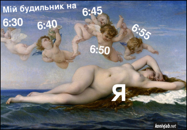 """Мем Я і будильник. Картина Александра Кабанеля """" Народження Венери"""", де Вененра -це я, що сплю зранку. Янголи - це мій будильник виставлений на 6:30, 6:40, 6:45, 6:50, 6:55"""