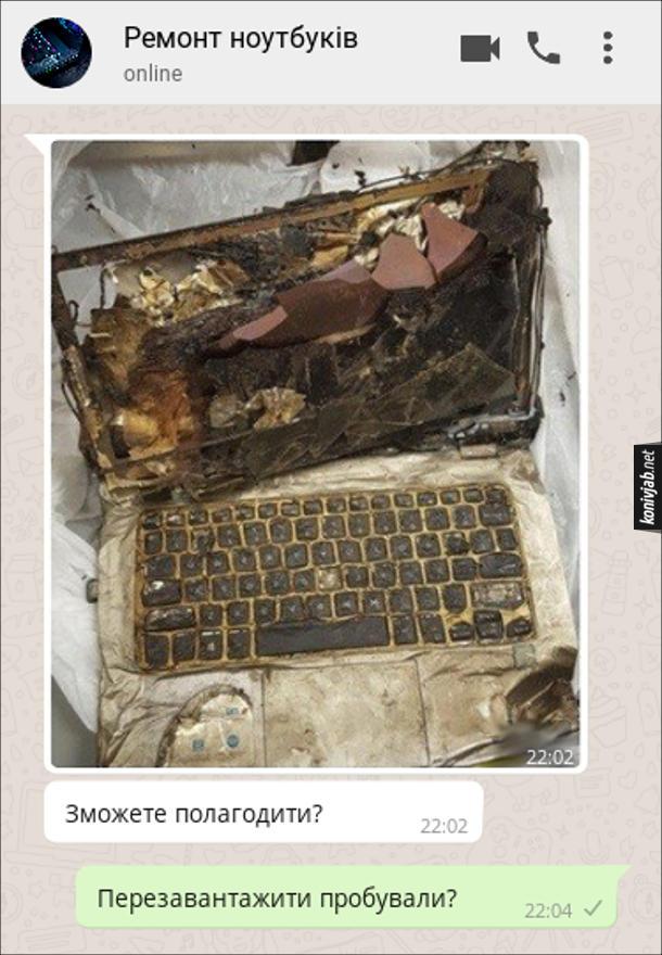 """Смішний чат Сервіс-центр. Чат з """"Ремонт ноутбуків"""". Надіслав фото повністю згорілого ноутбука і підписав """"Полагодити зможете?"""" Відповідь: """"Перезавантажити пробували?"""""""