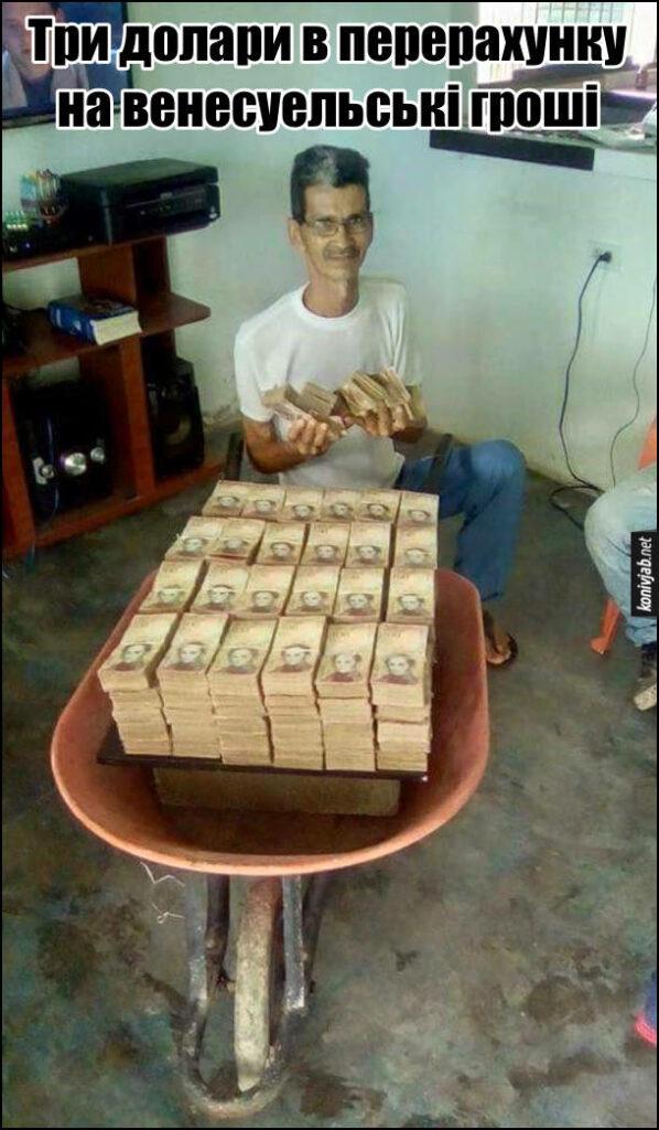Прикол Венесуела. Три долари в перерахунку на венесуельські гроші - повний візок боліварів