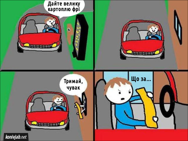 Комікс МакДрайв. На McDrive Під'їхав чоловік на авто і замовляє: Дайте велику картоплю фрі. У вікні йому видали величезну картоплину. - Тримай, чувак. - Що за...