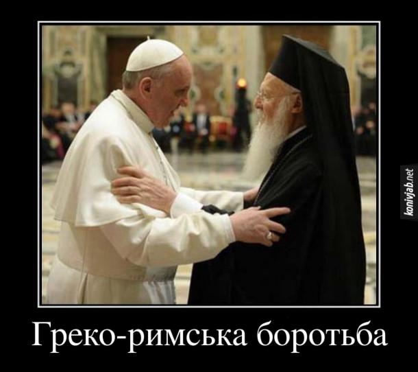 Демотиватор Греко-римська боротьба. Папа Франциск і Варфоломій обіймаються