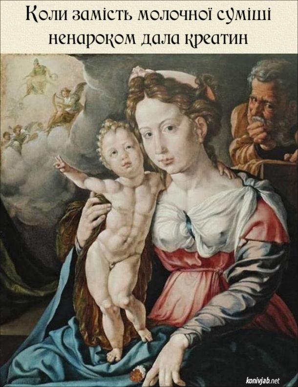 """Арт мем. Коли замість молочної суміші ненароком дала креатин. Картина """"Свята родина"""", Ян Корнеліс Вермеєн. На картині в немовляти надзвичайно розвинені м'язи, наче в культуриста"""