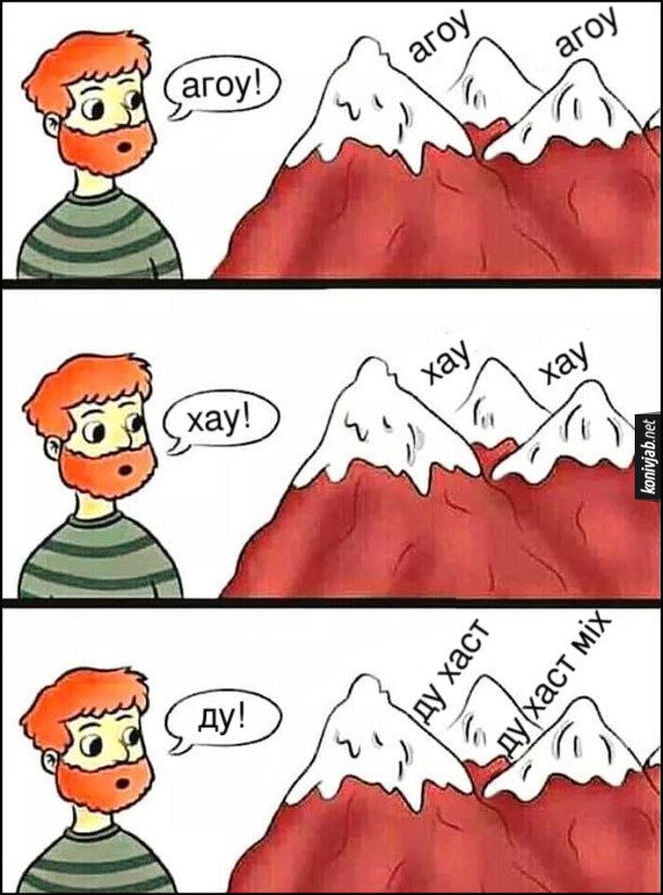 Жарт про відлуння. Чоловік в горах: - Агоу! Відлуння: - Агоу, агоу. Чоловік: - Хау! Відлуння: -Хау, хау. Чоловік: - Ду! Відлуння: Ду ххаст, ду хаст міх (Rammstein - Du Hast)