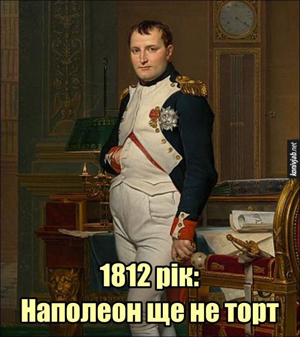 Мем про Наполеона. 1812 рік: Наполеон ще не торт