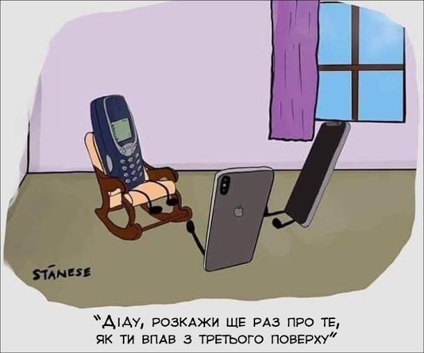 Смішний малюнок про Нокію 3310. Онуки (смартфони) сидять перед дідом (телефон Nokia 3310) і питають: - Діду, розкажи ще раз про те, як ти впав з третього поверху