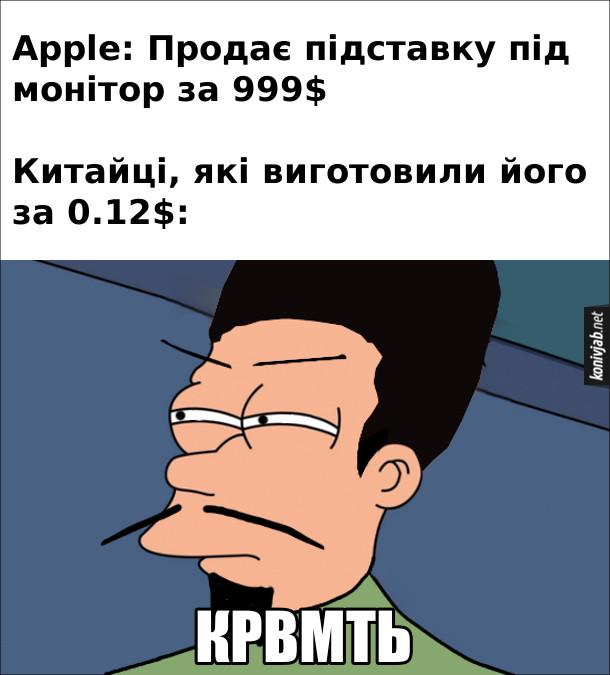 Мем Підставка під монітор Apple Mac Pro. Apple: Продає підставку під монітор за 999$. Китайці, які виготовили його за 0.12$: Крвмть