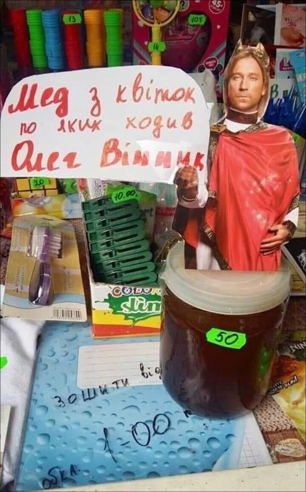 """Прикол Маркетинг. На лотку продається мед і написано """"Мед з квіток, по яких ходив Олег Вінник"""""""