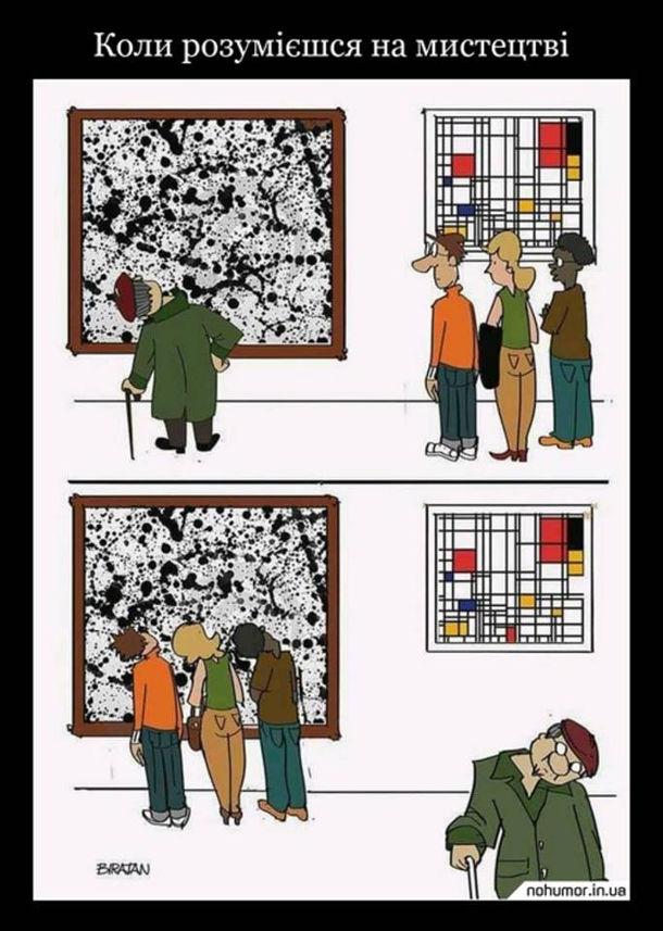Жарт про сучасне мистецтво. Коли розумієшся на мистецтві. В галереї сучасного мистецтва один відвідувач дивиться на карнину нахиливши вбік голову. Інші відвідувачі це побачили і стали робити так само. Той чоловік пішов далі з похиленою головою - в нього просто така постава.