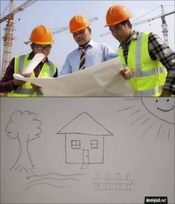 Мем про будівництво. Будівельники дивляться план будівництва, а там - дитячий малюнок з будиночком, деревом і сонечком