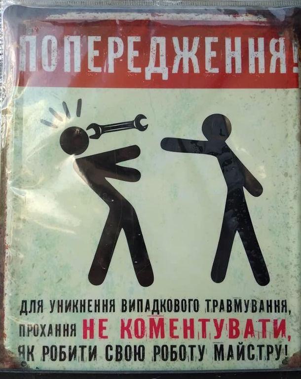 """Смішна попереджувальна табличка в майстерні: """"Попередження! Для уникнення випадкового травмування, прохання, не коментувати, як робити свою роботу майстру!"""""""