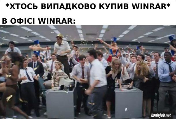 Мем про WinRAR. *Хтось випадково купив WinRAR* В офісі WinRAR святкують