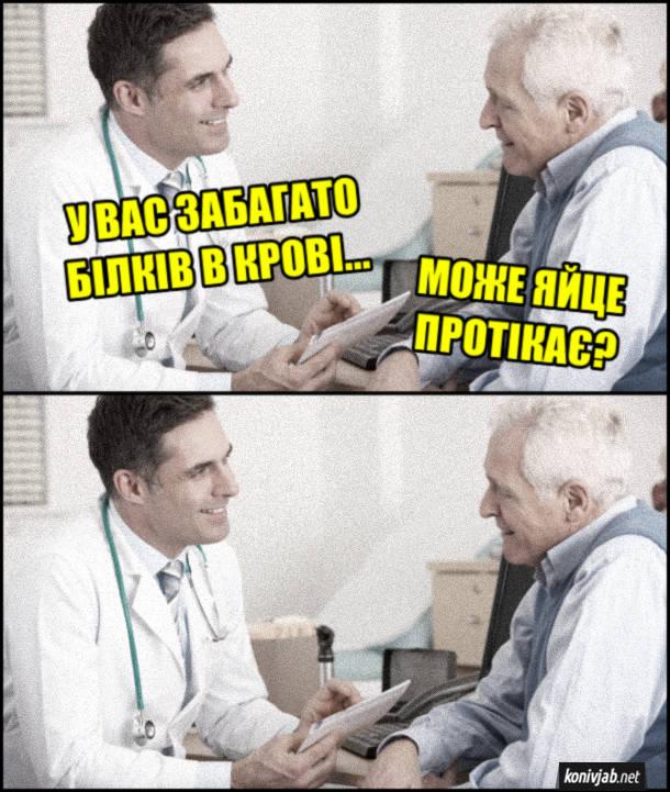 Прикол Аналіз крові. Лікар: - У вас забагато білків в крові... Пацієнт: - Може яйце протікає?