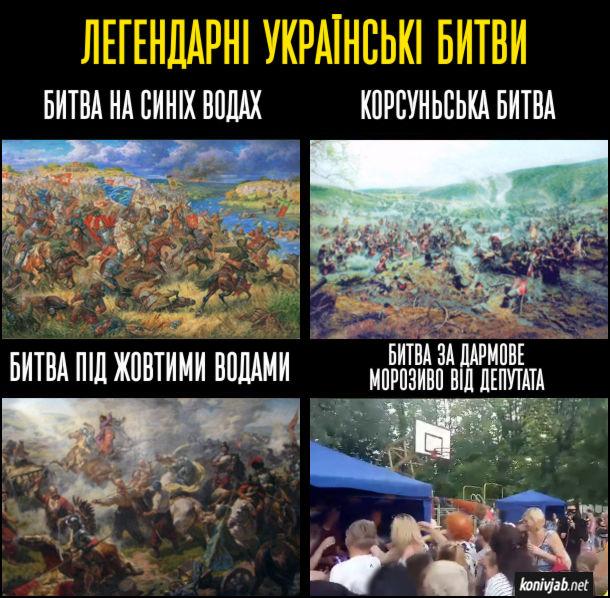 Мем Легендарні українські битви. Битва на синіх водах, Корсуньська битва, Битва під жовтими водами, Битва за дармове морозиво від депутата