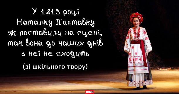 Смішне зі шкільного твору. У 1819 році Наталку Полтавку як поставили на сцені, так вона до наших днів з неї не сходить