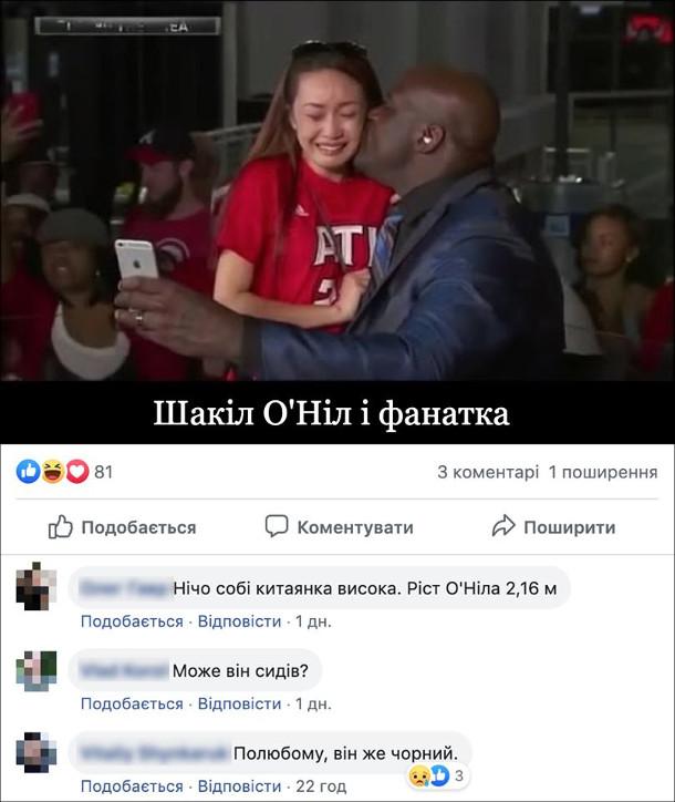 Прикол Шакіл О'Ніл і фанатка. Коментар: - Нічо собі китаянка висока. Ріст О'Ніла 2,16 м. - Може він сидів? - Полюбому, він же чорний.
