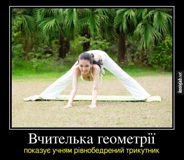 Прикол Вчителька геометрії показує учням рівнобедрений трикутник. Дівчина робить гімнастику і демонструє декольте.