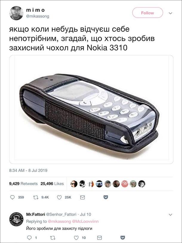 Жарт про Nokia 3310. Смішний твіт: Якщо колись відчуєш себе непотрібним, знадай, що хтось зробив захисний чохол для Nokia 3310. Коментар: Його зробили для захисту підлоги