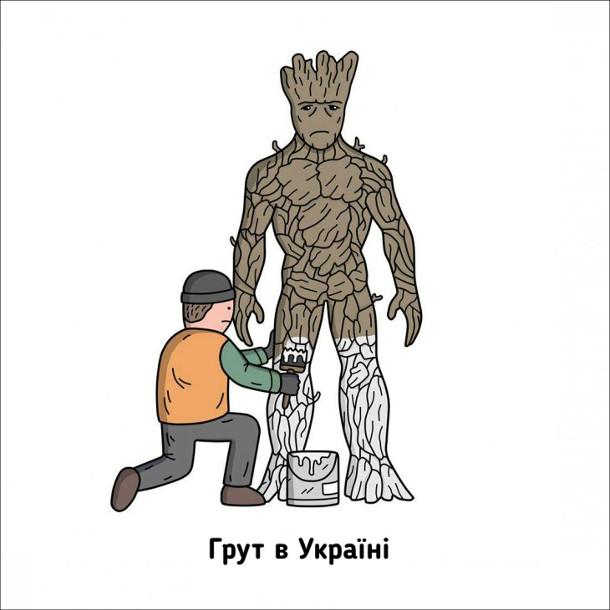 Прикол про Грута. Грут в Україні. Йому одразу побілили ноги (як це в нас роблять з деревами)
