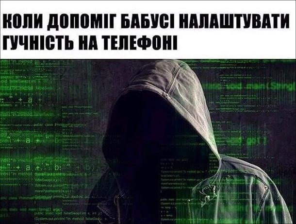 Мем Хакер. Коли допоміг бабусі налаштувати гучність на телефоні. В її очах ти ніби супер програміст хакер