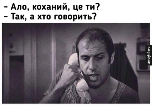 Жарт з Адріано Челентано. - Ало, коханий, це ти? - Так, а хто говорить?