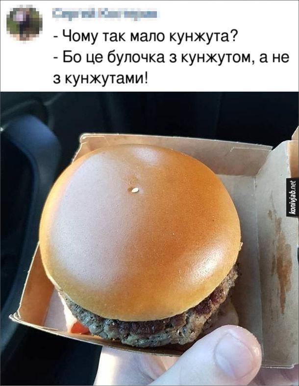 Прикол Гамбургер. Замовив гамбургер, на булочці одне зерня кунжута. - Чому так мало кунжута? - Бо це булочка з кунжутом, а не з кунжутами!