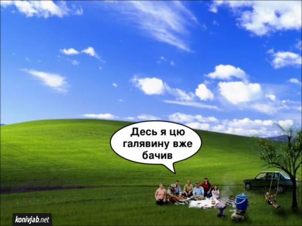 Мем Заставка Windows. Компанія сидить на пікніку на галявині  - Десь я цю галявину вже бачив