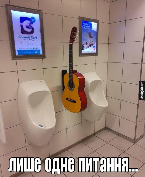 Прикольний туалет. Пісуари, між якими на стіні висить гітара. Лише одне питання...