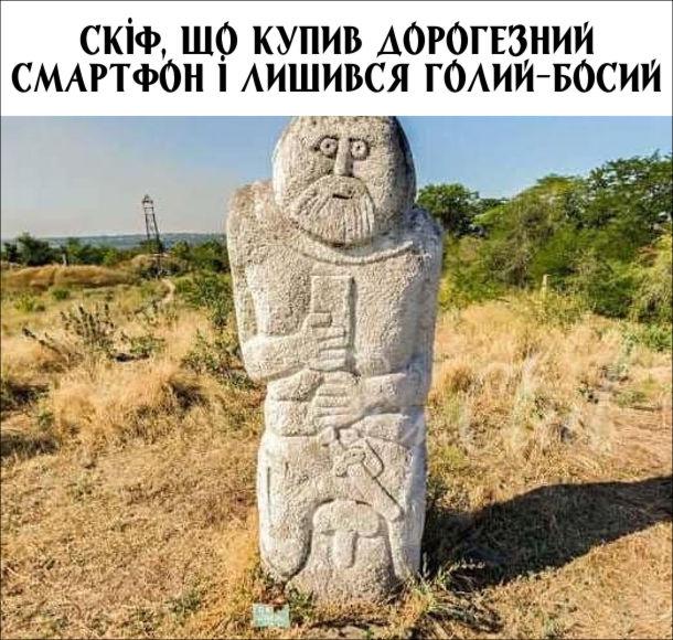 Прикол про скіфів. Скіф, що купив дорогезний смартфон і лишився голий-босий. Скіфська кам'яна статуя (кам'яна баба, бовван), де зображено голого чоловіка, тримає в руках річ, схожу за формою на смартфон