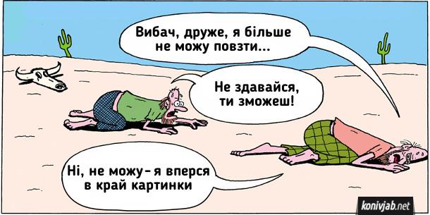 Смішний малюнок про пустелю. Двоє виснажених чоловіків повзуть пустелею. - Вибач, друже, я більше не можу повзти... - Не здавайся, ти зможеш! - Ні, не можу - я вперся в край картинки
