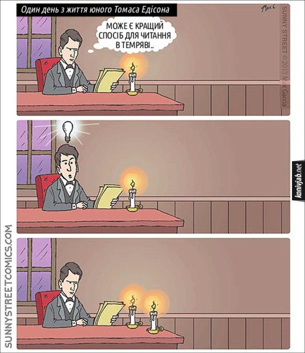 Смішний комікс про Томаса Едісона. Один день з життя юного Томаcа Едісона. Томас Едісон сидить і читає при світлі свічки і думає: - Може є кращий спосіб для читання в темряві. І Едісон запалив другу свічку.