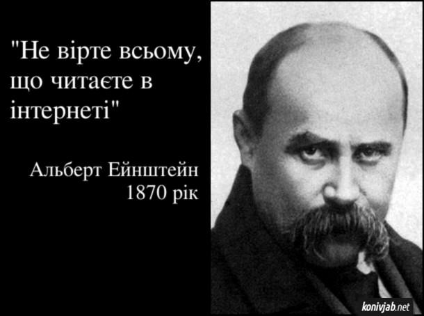 """Прикол про брехню в інтернеті. """"Не вірте всьому, що читаєте в інтернеті"""". Альберт Ейнштейн, 1870 рік. (насправді фото Т. Г. Шевченка)"""