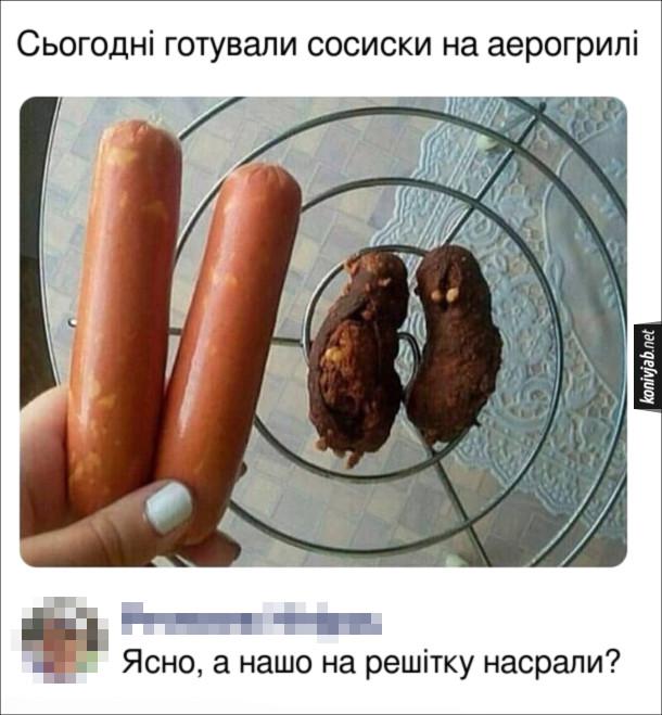 Смішна картинка Сосиски. Сьогодні готували сосиски на аерогрилі. Комент: Ясно, а нашо на решітку насрали?