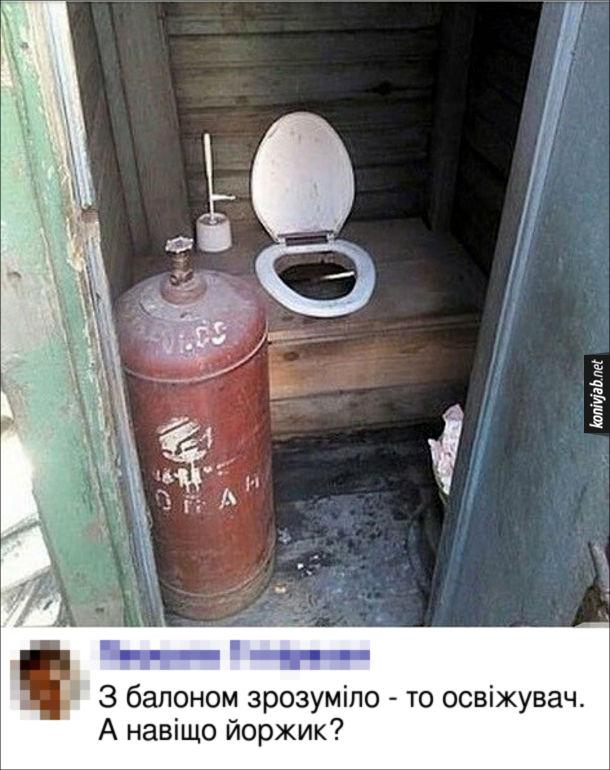 Прикол дерев'яний туалет з газовим балоном всередині. Коментар: - З балоном зрозуміло - то освіжувач. А навіщо йоржик?
