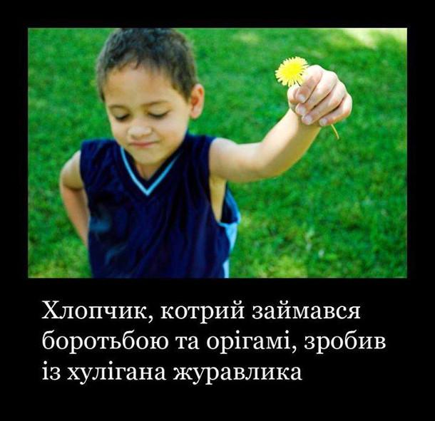 Анекдот про оригамі. Прикол Хлопчик, котрий займався боротьбою та орігамі, зробив із хулігана журавлика