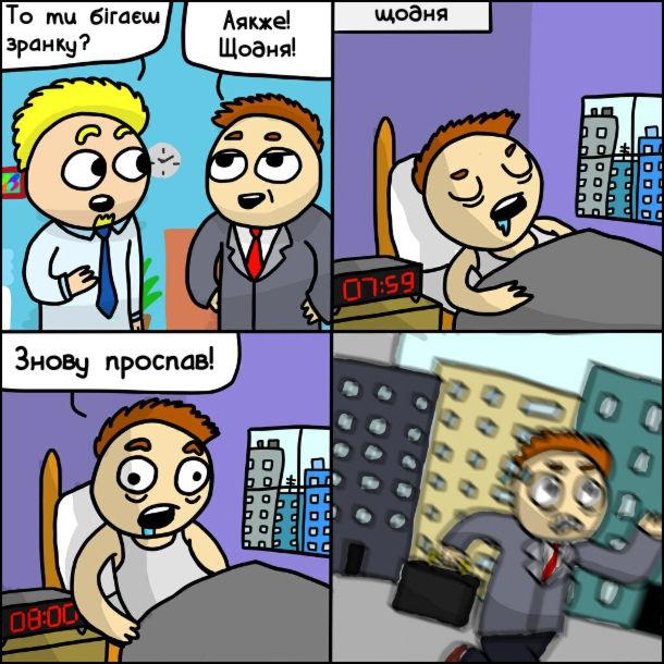 """Комікс Біг зранку. В офісі один чоловік питає другого: - То ти бігаєш зранку? Другий: - Аякже! (щодня він з криком """"Проспав!"""" біжить на роботу)"""