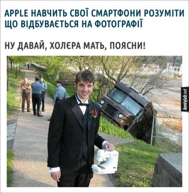 Прикол Розпізнавання образів. Apple навчить свої смартфони розуміти що відбувається на фотографії. Ну давай, холєра мать, поясни це фото: Хлопець в смокінгу з швейною машинкою, позаду купа поліцейських і поліцейська машина в кюветі