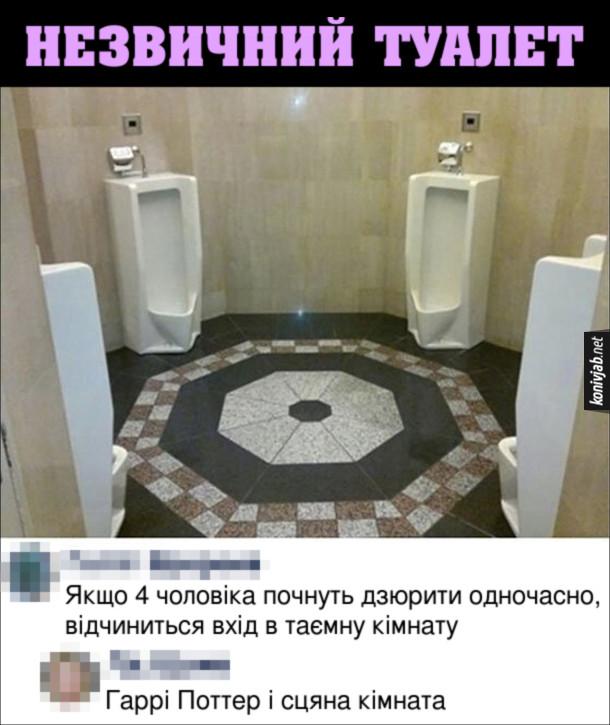 Незвичний туалет з чотирма пісуарами по колу. Коментар: Якщо 4 чоловіка почнуть дзюрити одночасно, відчиниться вхід в таємну кімнату. Відповідь: Гаррі Поттер і сцяна кімната.